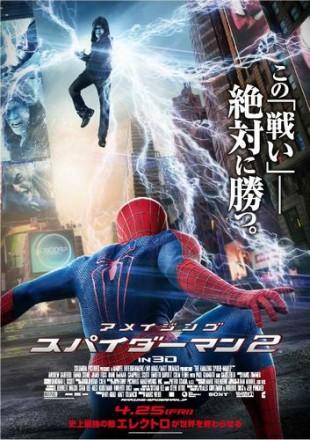 アメイジング・スパイダーマン2-ポスター2