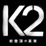 k2_b2_title