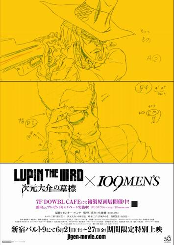 次元×109ポスター②