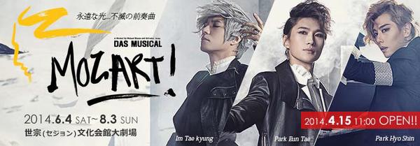 韓国ミュージカル「モーツァルト!」