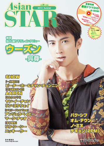 AsianSTAR 2014 SUMMER1