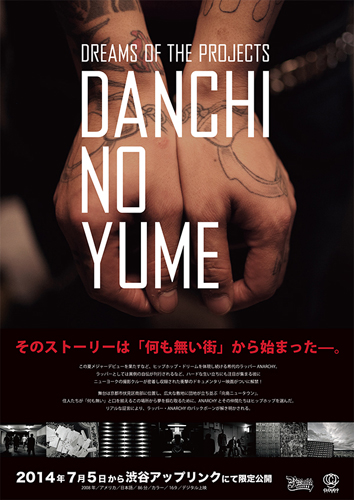 danchi-no-yume_flyers