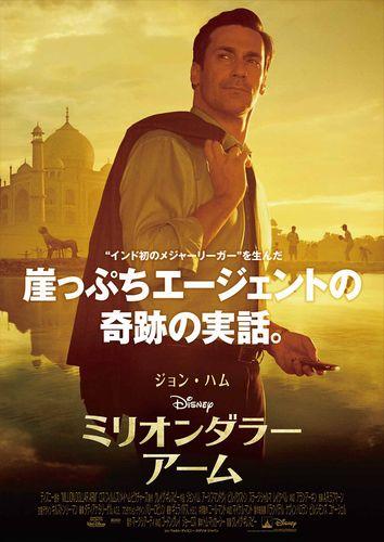 【WEB解禁:7月23日(水)午前11時】『ミリオンダラー・アーム』ポスター画像