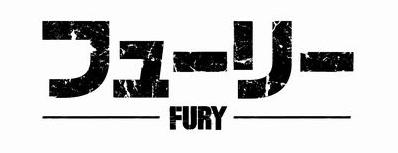 フューリー ロゴ