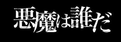 akuma_logo