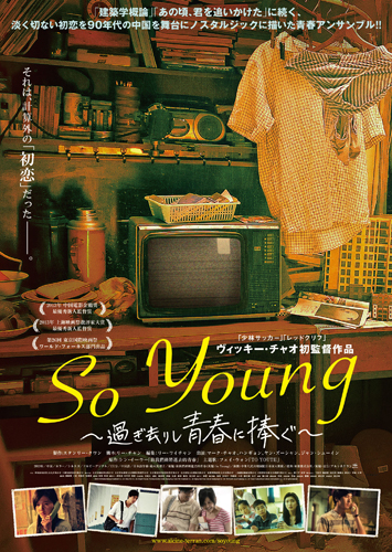 so-young_B5チラシ表s