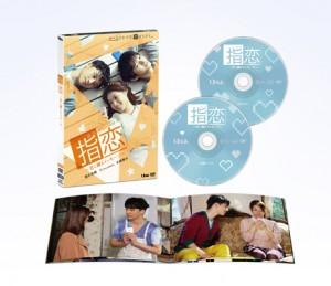 ★指恋-DVD展開図
