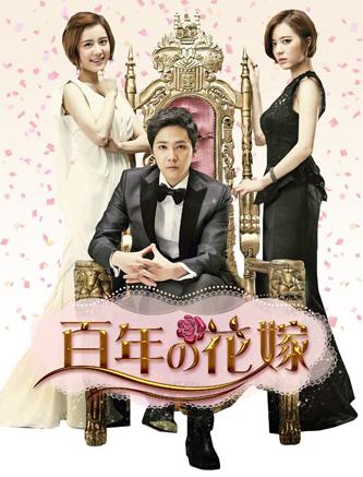 「百年の花嫁」ジャケ写B01(s