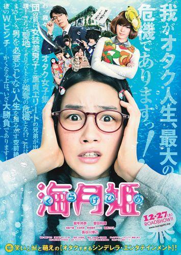 【8月20日(水)正午解禁】『海月姫』ポスター画像