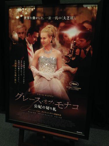 『グレース・オブ・モナコ 公妃の切り札』スワロフスキー付ポスター