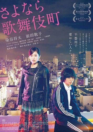 さよなら歌舞伎町ポスター