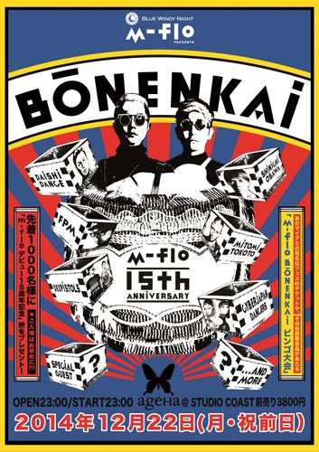 (小)BONENKAIFLYER-final11