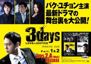 3days_駅貼りポスターimg