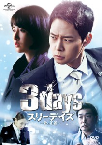 3days_set1_J