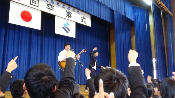 大島北高校