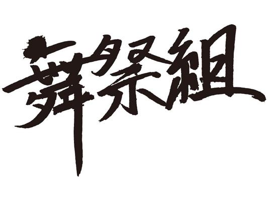 舞祭組ロゴ