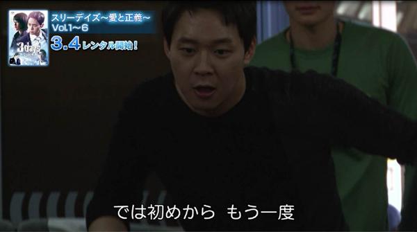 「スリーデイズ~愛と正義~」レンタルDVD 限定 特典映像より