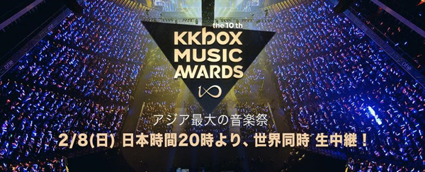 KKBOX-MUSIC-AWARDs