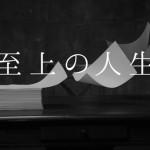 sheenaringo_shijonojinsei_2