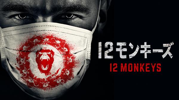 『12モンキーズ』メイン1