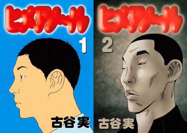 ヒメアノ~ル原作書影 (1)