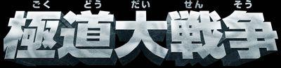 讌オ驕灘、ァ謌ヲ莠峨Ο繧エ_辣吝・繧ウ繧ヲ繝「繝ェ縺ェ縺・jpg (2)