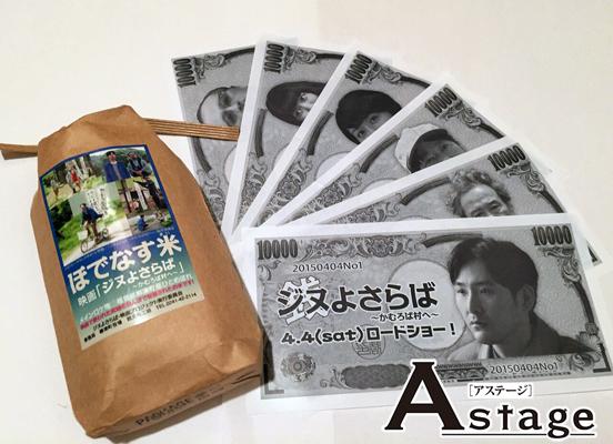 ジヌ紙幣にはそれぞれキャストの顔が。 ロケ地の田んぼで収穫された福島県産ひとめぼれ1合のお土産も。
