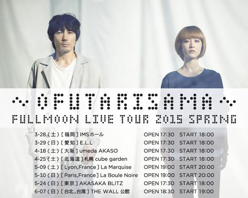 im_tour2015spring_addtaiwan