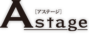 Astage-アステージ-