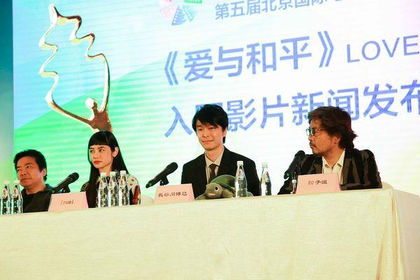 『ラブ&ピース』北京映画祭記者会見