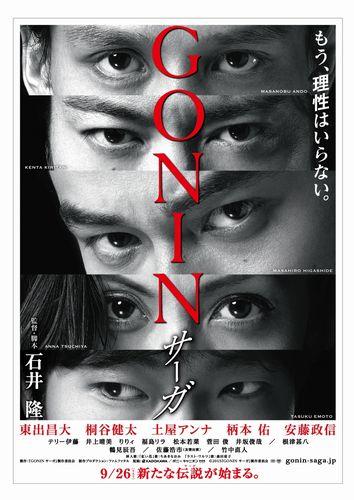 『GONIN サーガ』ティザーポスター