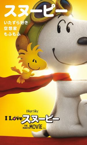 『I LOVE スヌーピー THE PEANUTS MOVIE』画像