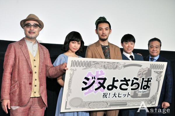 左から、松尾スズキ監督、二階堂ふみ、松田龍平、阿部サダヲ、西田敏行