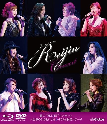 ReijinConcert_BD_DVD