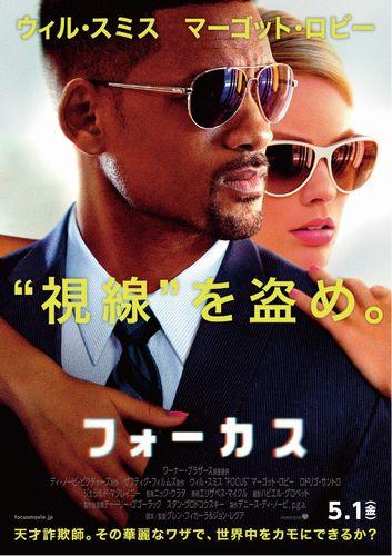 focus_poster_入稿