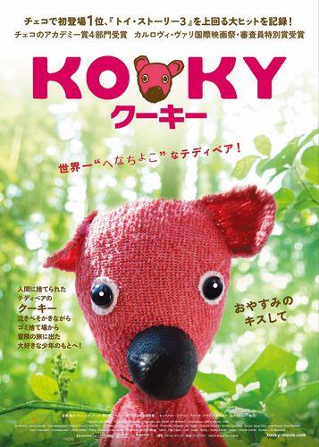kooky_T_chirashi_omote_小