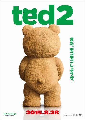 ted2_ティザービジュアル