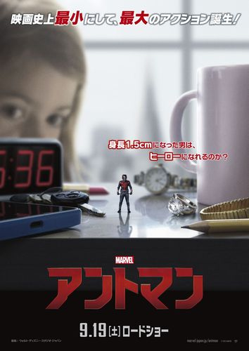 『アントマン』日本版ポスター画像