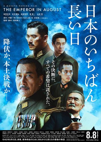 日本のいちばん長い日ポスター