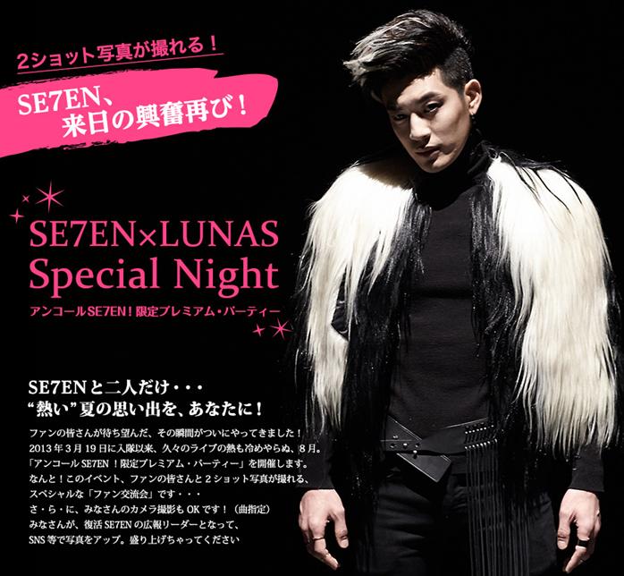 SE7EN宣伝ポスター