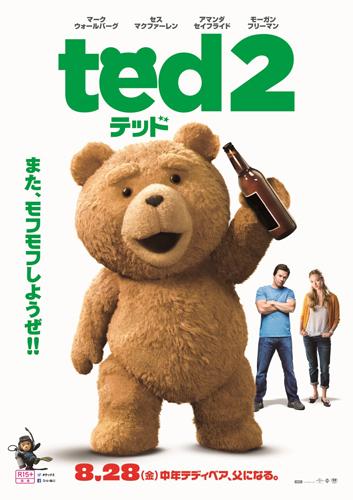 『テッド2』本ポスター