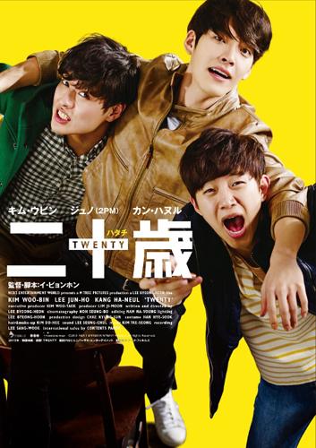『二十歳』日本版ポスターs