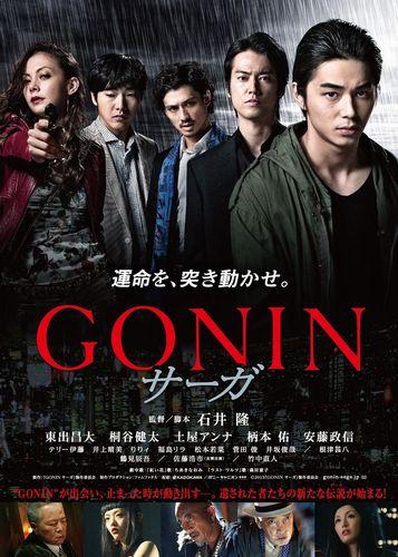 『GONIN サーガ』本ポスター