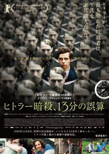 【ヒトラー暗殺、13分の誤算】ポスター最終データ