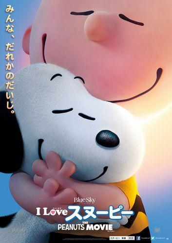【WEB解禁日時7月10日(金)正午】『I LOVE スヌーピー THE PEANUTS MOVIE』ポスター