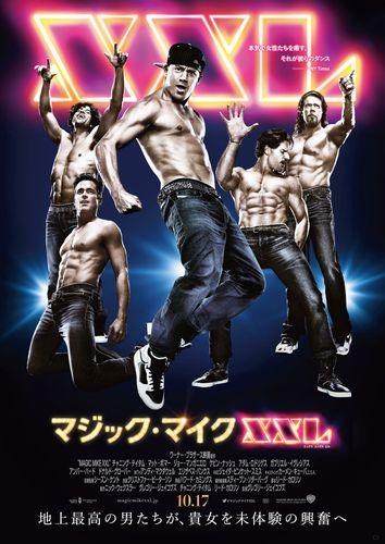 映画『マジック・マイクXXL』ポスター