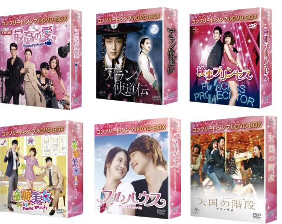 NBCユニバーサル-韓国ドラマDVD-BOX5000円s