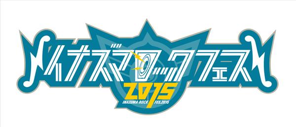 irf15_logo_2s