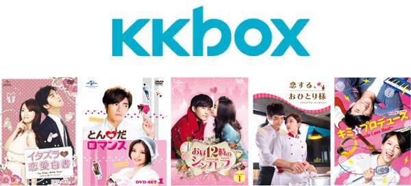 kkbox_NBCユニバーサル華流s