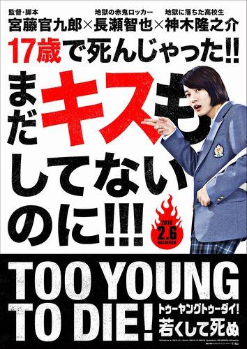 ※こちらをお使いください【WEB掲載用】『TOO YOUNG TO DIE!若くして死ぬ』第一弾ビジュアル